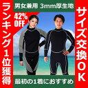 ランキング ウェット サーフィン ダイビング シュノーケリング