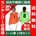 スポーツ ゼッケン ジュニア フットサル サッカー バスケットボール