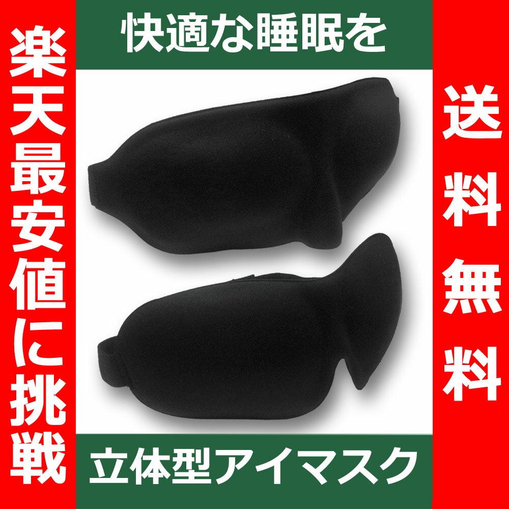 【送料無料】 立体型 安眠 アイマスク 2枚組 正規品/12ヶ月保証 睡眠 快眠 仮眠 グッズ 旅行 目の疲れ 枕 ピロー フィット かわいい 機内