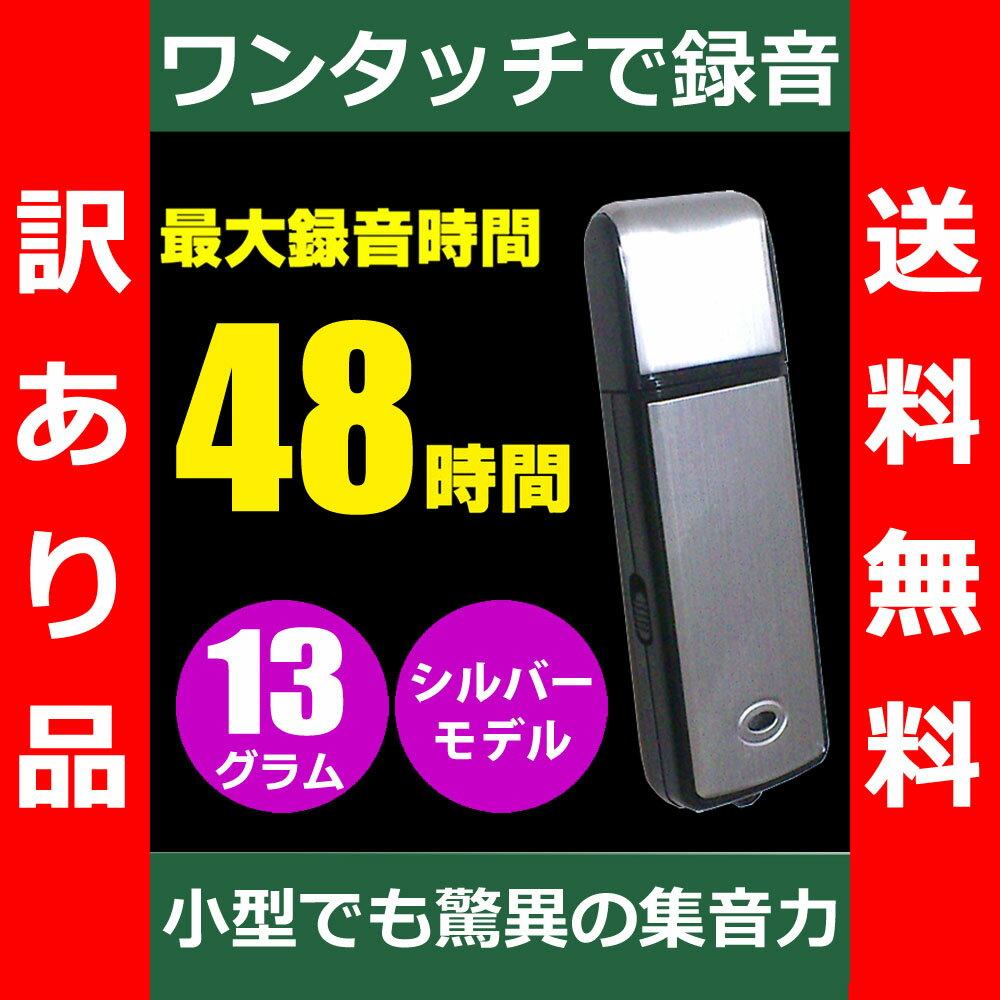【送料無料】 (訳あり品) 超小型USB型 ワンタッチ ボイスレコーダー シルバーモデル 4GB Win7/8/8.1/10対応 正規品 小型 ICレコーダー 録音機 簡単 長時間 高音質 オーディオ パワハラ セクハラ 防止 USB 充電