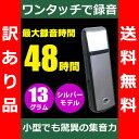 【送料無料】 (訳あり品) 超小型USB型 ワンタッチ ボイスレコーダー シルバーモデル 4GB Win7/8/8.1/10対応 正規品 …