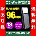 【送料無料】 (訳あり品) 超小型USB型 ワンタッチ ボイスレコーダー シルバーモデル 8GB Win7/8/8.1/10対応 正規品 …