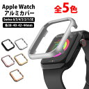【新商品】apple watch アップルウォッチ アルミ製 カバー 保護ケース 全シリーズ対応 series 6 SE 5 4 3 2 1 38mm 40…