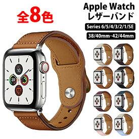楽天1位★アップルウォッチ バンド レザーバンド ベルト apple watch series 7 6 SE 5 4 3 2 1 スポーツ おしゃれ メンズ レディース アクセサリー 38mm 40mm 41mm 42mm 44mm 45mm band 柔らかい
