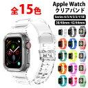 【新商品】楽天1位 アップルウォッチ バンド 透明 クリア ベルト apple watch series 6 SE 5 4 4 3 2 1対応 レディー…