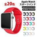 楽天1位★アップルウォッチ バンド ベルト スポーツバンド 女性 ランニング Apple Watch AppleWatch ランニング ウォ…