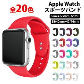 楽天1位★アップルウォッチ バンド ベルト スポーツバンド 女性 ランニング Apple Watch AppleWatch ランニング ウォッチ 交換 series6 SE series5 40mm 44mm 38mm 42mm series3