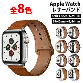 アップルウォッチ バンド レザーバンド ベルト apple watch series 6 SE 5 4 3 2 1 スポーツ おしゃれ メンズ レディース アクセサリー 38mm 40mm 42mm 44mm band 柔らかい