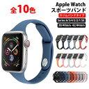 アップルウォッチ バンド ベルト スポーツバンド 女性 細め ランニング Apple Watch AppleWatch ランニング ウォッチ …