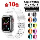 【新商品】アップルウォッチ バンド 透明 クリア ベルト apple watch series 6 SE 5 4 4 3 2 1対応 レディース メンズ…