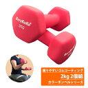 【送料無料】 カラー ダンベル 2kg ピンク 2個セット 正規品/12ヶ月保証 筋トレ フィットネス ダイエット 筋力トレー…