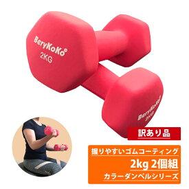 【送料無料】 (訳あり品) カラー ダンベル 2kg ピンク 2個セット 正規品 筋トレ フィットネス ダイエット 筋力トレーニング 鉄アレイ ケトルベル 1kg 2kg 3kg 4kg 5kg 8kg 10kg あす楽対応