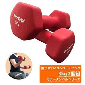 【プロボクサーが愛用】 楽天1位 カラー ダンベル 3kg レッド 2個セット 正規品/12ヶ月保証 筋トレ フィットネス ダイエット 筋力トレーニング 鉄アレイ ケトルベル 1kg 2kg 3kg 4kg 5kg 8kg 10kg あす楽対応