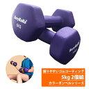 【プロボクサーが愛用】 カラー ダンベル 5kg パープル 2個セット 正規品/12ヶ月保証 筋トレ フィットネス ダイエット…
