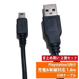 (まとめ買い) Playstation3 充電/有線 接続対応 USBケーブル 1.8m 正規品/30日間保証 2本セット PS3 PlayStation3 プレステ プレイステーション コード コントローラー デュアルショック Dualshock 3 交換 予備