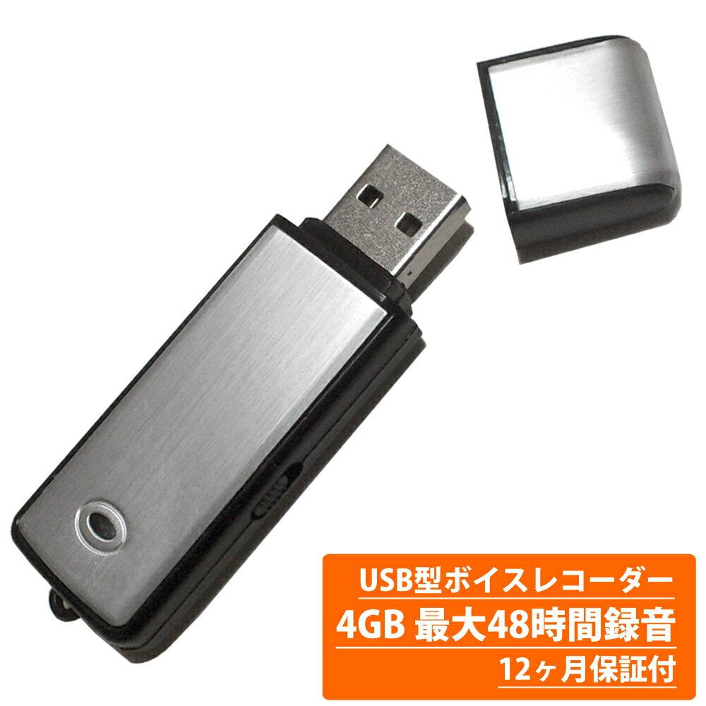 【楽天ランキング1位】 超小型USB型 ワンタッチ ボイスレコーダー シルバーモデル 4GB Win7/8/8.1/10対応 正規品/12ヶ月保証 小型 ICレコーダー 録音機 簡単 長時間 高音質 オーディオ パワハラ セクハラ 防止 USB 充電