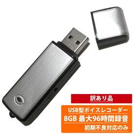 【送料無料】 (訳あり品) 超小型USB型 ワンタッチ ボイスレコーダー シルバーモデル 8GB Win7/8/8.1/10対応 正規品 小型 ICレコーダー 録音機 簡単 長時間 高音質 オーディオ パワハラ セクハラ 防止 USB 充電