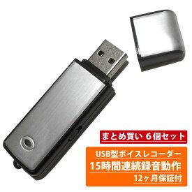【送料無料】 (まとめ買い)超小型USB型 ワンタッチ ボイスレコーダー シルバーモデル 4GB/8GB Win10/8.1/8対応 6個セット 正規品/12ヶ月保証 小型 ICレコーダー 録音機 簡単 長時間 高音質 オーディオ パワハラ セクハラ 防止 USB 充電