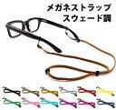 【新商品】メガネストラップ 肌触り良い 約70cm 調節可 軽量 /眼鏡用ストラップ メガネ固定用バンド 首掛けストラップ…