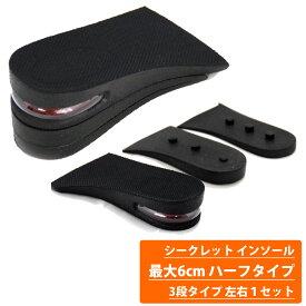 シークレット インソール 最大 6cm アップ 3段調整対応 ハーフサイズ 正規品/30日間保証 メンズ レディース 衝撃吸収 クッション 中敷 かかと 6cm 3段 ブーツ スニーカー ビジネスシューズ 革靴 ウォーキングシューズ パンプス