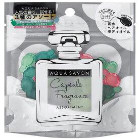 アクアシャボン カプセルフレグランス アソートセット 19A 45粒 (香水) AQUA SAVON