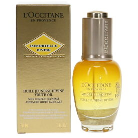 ロクシタン イモーテル ディヴァイン インテンシヴ オイル 30ml (導入液) L'OCCITANE LOCCITANE 【あす楽】