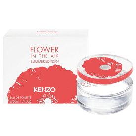 ケンゾー フラワー エア サマーエディション EDT オードトワレ SP 50ml (香水) KENZO