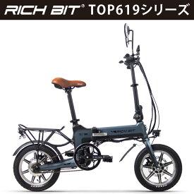 電動ハイブリッドバイク RICHBIT Smart e-Bike TOP619 グレー|リッチビット 灰色 ブルーグレー スマートeバイク 電動バイク 電動スクーター コンパクト 原付 折り畳み可 公路走行可能 沖縄と離島配送不可 送料無料 全4色展開 かっこいい 次世代型モビリティ [納期未定]