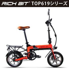 電動ハイブリッドバイク RICHBIT Smart e-Bike TOP619 レッド|リッチビット 赤 スマートeバイク 電動バイク 電動スクーター コンパクト 原付 折り畳み可 公路走行可能 沖縄と離島配送不可 送料無料 全4色展開 かっこいい 次世代型モビリティ [在庫有り]