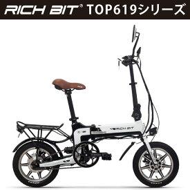 電動ハイブリッドバイク RICHBIT Smart e-Bike TOP619 ホワイト|リッチビット 白 スマートeバイク 電動バイク 電動スクーター コンパクト 原付 折り畳み可 公路走行可能 沖縄と離島配送不可 送料無料 全4色展開 かっこいい 次世代型モビリティ [在庫有り]