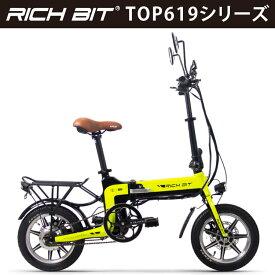 電動ハイブリッドバイク RICHBIT Smart e-Bike TOP619 イエロー|リッチビット 黄色 スマートeバイク 電動バイク 電動スクーター コンパクト 原付 折り畳み可 公路走行可能 沖縄と離島配送不可 送料無料 全4色展開 かっこいい 次世代型モビリティ [在庫有り]