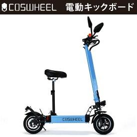 電動キックボード COSWHEEL EV Scooter 2Way乗り ブルー コスウェル EVキックボード 電動スクーター 原付 原動機付自転車 折り畳み可 沖縄と離島配送不可 送料無料 [在庫有り]