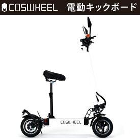 電動キックボード COSWHEEL EV Scooter 2Way乗り ホワイト コスウェル EVキックボード 電動スクーター 原付 原動機付自転車 折り畳み可 沖縄と離島配送不可 送料無料 [在庫有り]