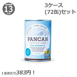 PANCAN ミルククリーム味 3ケース(72缶) セット!|パン缶 パン 乾パン 食品 防災食 非常食 保存食 対応食 戦闘糧食 長期保存食 おやつ レジャー ファミリーパック 業務用 ロット販売