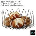 ブレッドバスケット|ZACK 30654 BIVIO ワイヤーバスケット パンかご パン皿 フルーツボウル ボウル 果物かご 幅広 M…