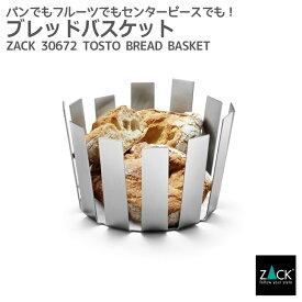ブレッドバスケット|ZACK 30672 TOSTO ブレッドボウル ブレッド パンかご パン置き ボウル バスケット ストッカー 収納容器 収納 ステンレス おしゃれ 雑貨 かっこいい 上質 高級 ホテルライク ドイツ デザイナーズ [在庫有り]