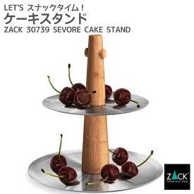 ケーキ/フルーツスタンド|ZACK 30739 SEVORE ケーキスタンド スナック スタンド お菓子 2段 アフタヌーンティー パーティラック ハイティ スコーン 卓上 テーブルウェア ステンレス おしゃれ 雑貨 かっこいい 上質 高級 ホテルライク ドイツ デザイナーズ [在庫有り]