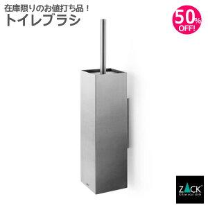 トイレブラシセット ZACK 40018 XERO トイレブラシ 壁付け DIY ステンレス おしゃれ 雑貨 かっこいい 上質 高級 ホテルライク ドイツ デザイナーズ [在庫有り]