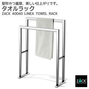 タオルラック|ZACK 40040 LINEA タオル掛け タオルスタンド タオルハンガー 洗濯物スタンド 浴室 洗面 ステンレス おしゃれ 雑貨 かっこいい 上質 高級 ホテルライク ドイツ デザイナーズ [在庫