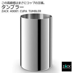 タンブラー|ZACK 40081 CUPA コップ カップ うがい 歯磨き 容器 ステンレス ウォーターカップ 洗面所 洗面用具 バス用品 パウダールーム おしゃれ 雑貨 かっこいい 上質 高級 ホテルライク ドイ
