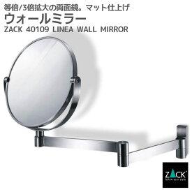 ウォールミラー|ZACK 40109 LINEA コスメティックミラー コスメミラー 両面鏡 拡大鏡 鏡 メイク ラウンド 壁面 壁掛け 壁付け ステンレス おしゃれ 雑貨 かっこいい 上質 高級 ホテルライク ドイツ デザイナーズ [在庫有り]