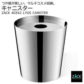 キャニスター(小物入れ)|ZACK 40342 LYOS コスメ コットンケース コスメボックス ユーテンシル 容器 ブラシ メイクアップ 化粧品 浴室 洗面 スタンド ステンレス おしゃれ 雑貨 かっこいい 上質 高級 ホテルライク ドイツ デザイナーズ [在庫有り]