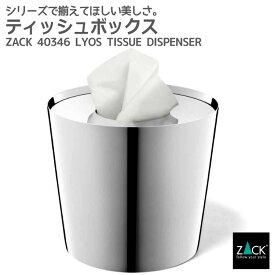 ティッシュボックス|ZACK 40346 LYOS ティッシュカバー ティッシュケース トイレットペーパー ボックス 容器 トイレタリー 洗面 リビング 収納 スタンド ステンレス おしゃれ 雑貨 かっこいい 上質 高級 ホテルライク ドイツ デザイナーズ [在庫有り]