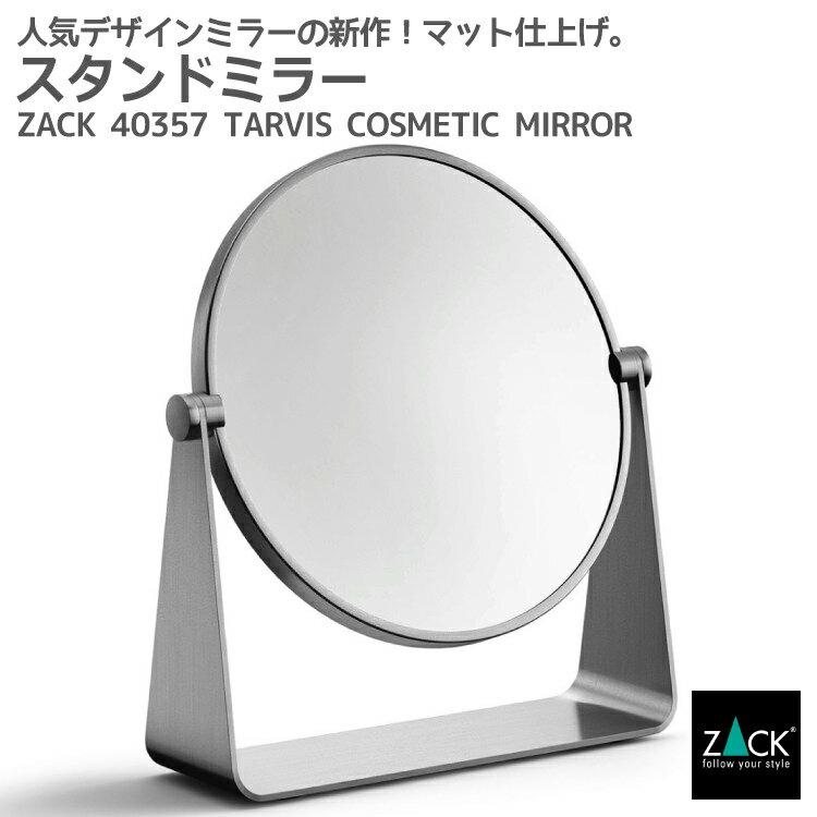 スタンドミラー|ZACK 40357 TARVIS コスメティックミラー コスメミラー 卓上鏡 両面鏡 鏡 メイク ステンレス おしゃれ 雑貨 かっこいい 上質 高級 ホテルライク ドイツ デザイナーズ 2018年秋の新作 [入荷待ち]
