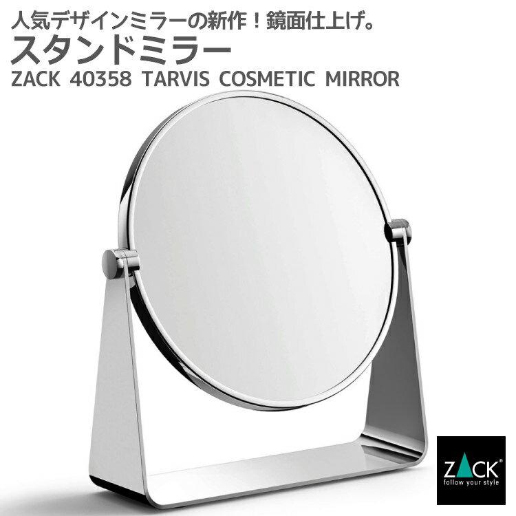 スタンドミラー|ZACK 40358 TARVIS コスメティックミラー コスメミラー 卓上鏡 両面鏡 鏡 メイク ステンレス おしゃれ 雑貨 かっこいい 上質 高級 ホテルライク ドイツ デザイナーズ 2018年秋の新作 [入荷待ち]