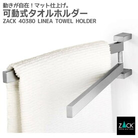 可動式タオルホルダー|ZACK 40380 LINEA タオル掛け 浴室 洗面 キッチン タオルハンガー ステンレス おしゃれ 雑貨 かっこいい 上質 高級 ホテルライク ドイツ デザイナーズ [在庫有り]