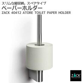 スペアトイレットロールホルダー ZACK 40412 ATORE トイレットペーパーホルダー スペア トイレ用品 トイレ収納 詰め替え用 壁取り付け用 DIY ステンレス おしゃれ 雑貨 かっこいい 上質 高級 ホテルライク 男前インテリア インダストリアル ドイツ デザイナーズ [在庫有り]