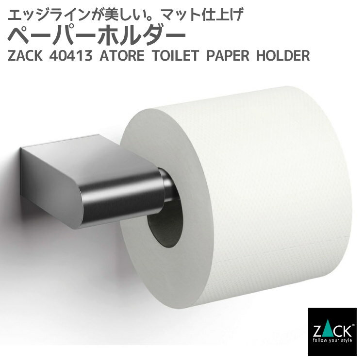 トイレットロールホルダー|ZACK 40413 ATORE トイレットペーパーホルダー トイレ用品 トイレ収納 壁取り付け用 ステンレス おしゃれ 雑貨 かっこいい 上質 高級 ホテルライク ドイツ デザイナーズ 2016年秋の新作 [在庫有り]