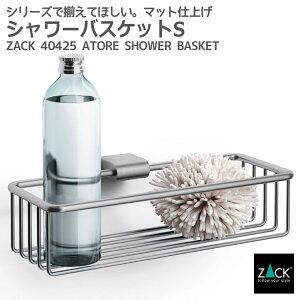 シャワーバスケットS|ZACK 40425 ATORE シャワーラック バスラック バスシェルフ ワイヤーラック 浴室収納 浴室ラック壁付け DIY ステンレス おしゃれ 雑貨 かっこいい 上質 高級 ホテルライク