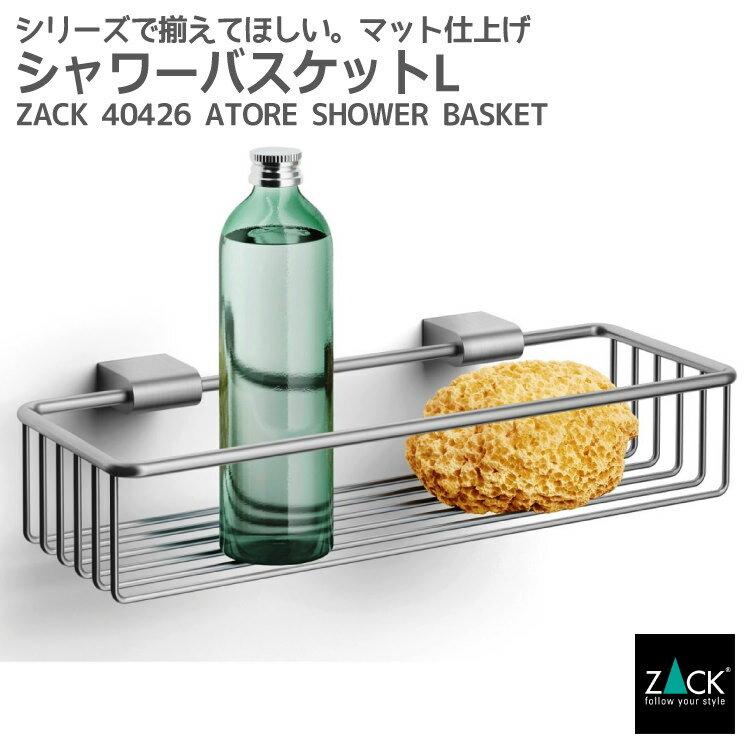 シャワーバスケットL|ZACK 40426 ATORE シャワーラック バスラック バスシェルフ ワイヤーラック 浴室収納 浴室ラックステンレス おしゃれ 雑貨 かっこいい 上質 高級 ホテルライク ドイツ デザイナーズ 2017年秋の新作 [在庫有り]
